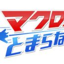 Macross Gets New TV Project in 2018, 35th Anniversary Project