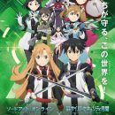 Japanese Government Names Sword Art Online's Kirito as Cybersecurity Officer