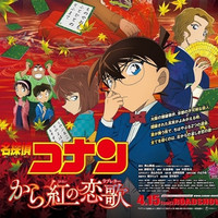 """Detective Conan"" 21st Film Poster Visual Posted for April 15 Release"