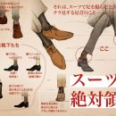 "The Male ""Absolute Territory"": Socks with Suit Pants"