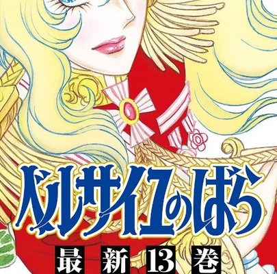 Rose of Versailles's Oscar Makes an Appearance on Sumō Banner