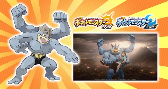 Catch Olympic Wrestler Saori Yoshida's Machamp in Japan This Month