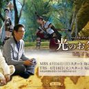 Final Fantasy XIV-related Live-Action Series Reveals Opening Movie, More Cast