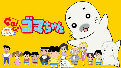 Shōnen Ashibe Go! Go! Goma-chan Anime Gets 2nd Season Premiering on April 4
