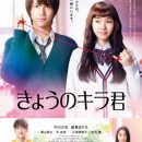 Live-Action Kyō no Kira-kun Film's 2 Ads Streamed