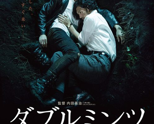 Live-Action Double Mints Film Reveals Teaser Video, Poster