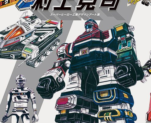 Comprehensive Book Looks at Mecha, Toy Designer Katsushi Murakami's Career