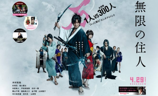 Live-Action Blade of the Immortal Film's Trailer Reveals Miyavi's Theme Song