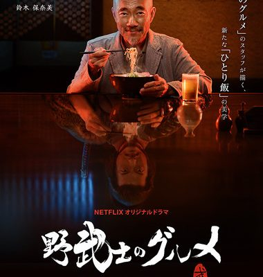 Samurai Gourmet Netflix Series' Trailer Introduces Protagonist