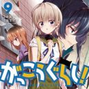 """""""School-Live!"""" Manga to Have 2 Million Copies in Print Next Month"""