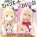 Assassination Classroom Actress Rena Takeda Promotes Kishuku Gakkō no Juliet Manga