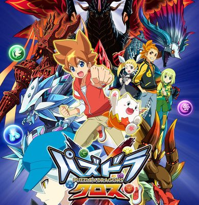 Puzzle & Dragons X TV Anime Gets 2nd Season