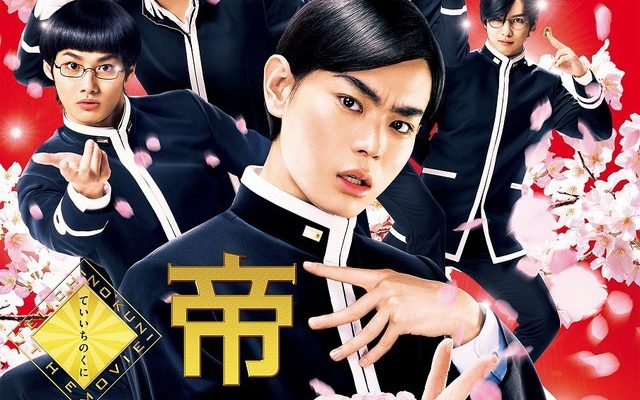 Live-Action Teiichi no Kuni Film's 2nd Poster Visual Unveiled