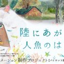 Toei's The Animal Family Stop-Motion Anime Crowdfunding Campaign Launches