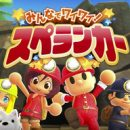 "Watch ""Minna de Wai Wai! Spelunker"" Dig Into Its Cuteness on Switch"