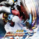 Ultraman Orb Film's Trailer Reveals, Previews Theme Song