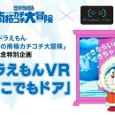 'Anywhere Door' VR Experience, Ice Rink, Cafe Celebrate 37th Doraemon Film