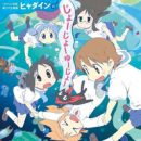"Funimation Prepares For Next Week's ""Nichijou - My Ordinary Life"" Release With Clean Opening And More"