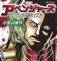 """Marvel To Release English Edition Of """"Avengers / Zombies Assemble"""" Manga"""