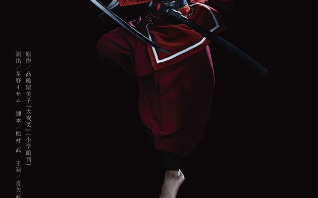 New Inuyasha Stage Play Reveals Visual, Main Cast