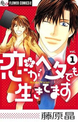 Koi ga Heta demo Ikitemasu Manga Gets Live-Action TV Adaptation