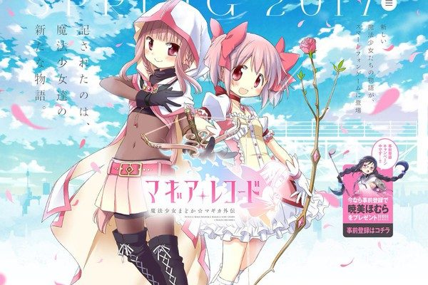 Madoka Magica Magia Record Smartphone Game's 1st Video Previews Theme Song
