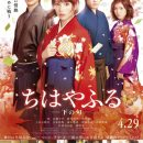 Chihayafuru Sequel Live-Action Film Will Take Place 2 Years Later