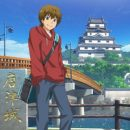 "Details Emerge for Saga Prefecture Short Anime ""Okaeri (Karatsu Edition)"""