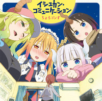 "Funimation Announces "" Miss Kobayashi's Dragon Maid"" English Dub Cast"