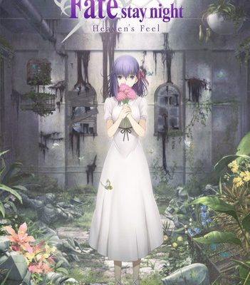 1st Fate/stay night Heaven's Feel Film Listed on September 30 by Theater