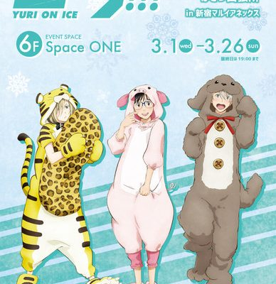 Yuri!!! on Ice's Main Characters Don Kigurumi for Store Event