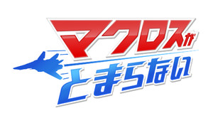 Macross Gets New TV Anime in 2018, 35th Anniversary Project