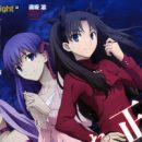 "Theater Lists ""Fate/Stay Night[Heaven's Feel]"" Date"