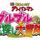 2017 Soreike! Anpanman Film's Title, Story, July 1 Premiere Revealed