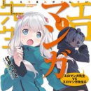 "Meet Sibling Light Novel Creators In ""Eromanga Sensei"" Anime Preview"
