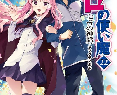 The Familiar of Zero's Final Novel Volume Cover, Art Book Previewed