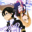 """Canadian Screenings Announced For """"Sword Art Online - Ordinal Scale"""" Anime Movie"""