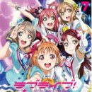 "Check ""Love Live! Sunshine!!"" Unit Aqours' New Song ""Taiyo wo Oikakero!"""