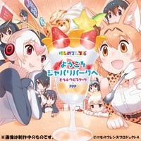 "Check Cuteness of Animal Girls in Newly-Edited ""Kemono Friends"" OP Song MV"