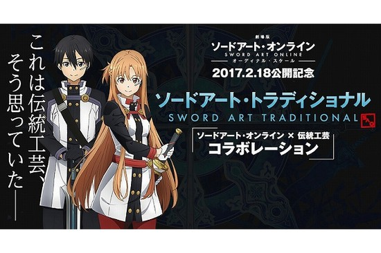 Sword Art Online's Traditional Craft Goods Line Offers Kirito, Asuna Kokeshi Dolls