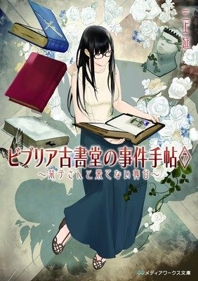 Antiquarian Bookshop Biblia's Case Files Novels Get Live-Action, Anime Films