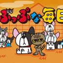 Kansai TV Gets TV Anime Shorts About Cat Living With 10 Dogs