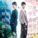 """Taishi Nakagawa Reveals His Rap in ED Song MV for """"ReLIFE"""" Live-Action Film"""