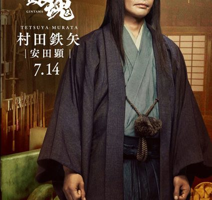 Live-Action Gintama Film Posters Preview Tetsuya & Tetsuko