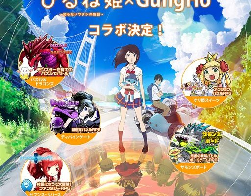 Ancien and the Magic Tablet Crosses Over With 5 GungHo Games