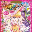 """Maho Girls PreCure!"" Manga 2nd Volume to Include Special Episode featuring Three Recent Teams"