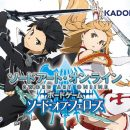 Next Sword Art Online Game Goes Analog