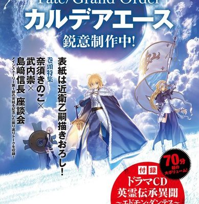 Kadokawa Reveals Fate/Grand Order Chaldea Ace Magazine