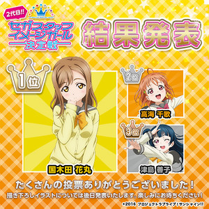Love Live! Sunshine!! Sega Image Girl Selected