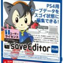 PlayStation 4 Save Editor Coming To Japan This March